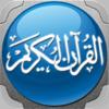 الشيخ محمد صديق المنشاوي القران الكريم Muhammad Siddiq Minshawi Al Quran Al Karim