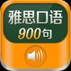 雅思口语900句离线免费版HD 英语考试必备学习资料