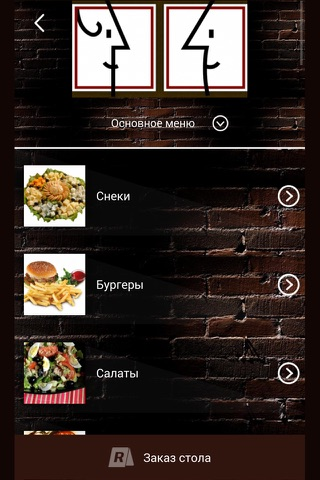 Город Social Cafe screenshot 1