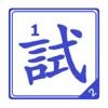 普通話水平測試 - 單字(二) PSC