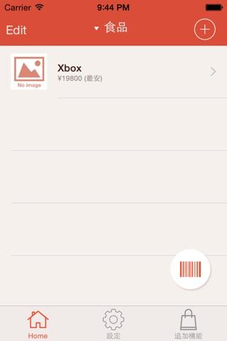 スマホで底値をメモ  Kakac(カカック) screenshot 1