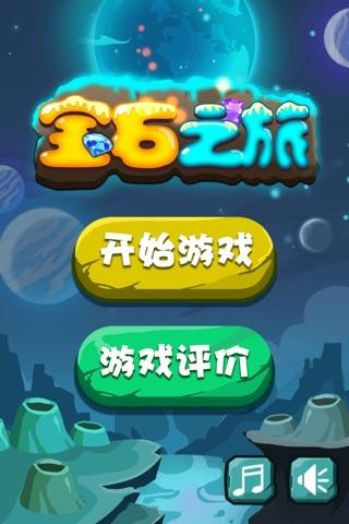 宝石之旅~ screenshot 1