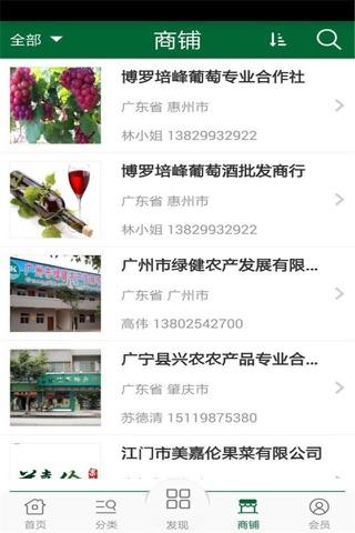 广东农产品网 screenshot 3