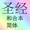 圣经 和合本 简体  Chinese Union bible (simplified chinese ) shengjing heheben