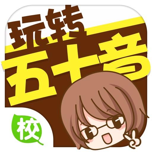 玩转日语五十音