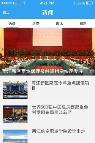 重庆两江新区 screenshot 2