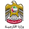 Ministry of Foreign Affairs HD,  United Arab Emirates