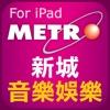 新城音樂娛樂 for iPad