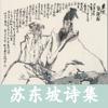 豪情逸趣-苏东坡诗词全集