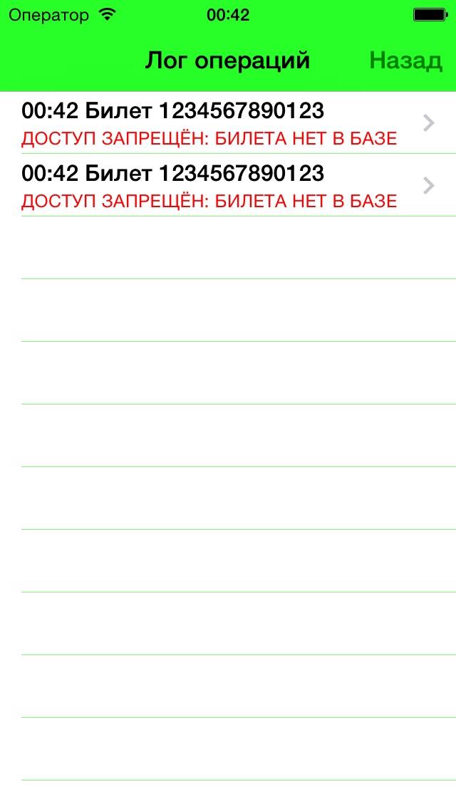 Ticket ControlСкриншоты 4