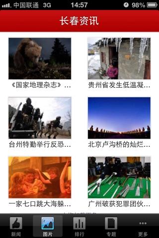 长春资讯 screenshot 3