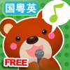 Musical Bear -Kids Songs Player (FREE)