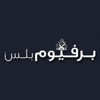 ParfumPlus (Arabic edition)  /برفيوم بلس