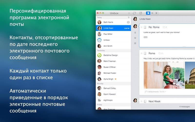 Unibox Screenshot