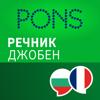Речник Френски - Български Джобен от PONS