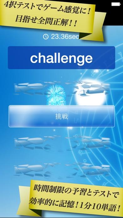 最後の英単語学習!マジタン Screenshot