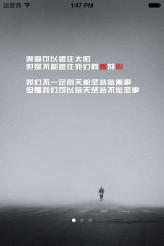 信仰与习惯(一念之间)— 记录善恶.习惯养成.选择坚持 screenshot 1