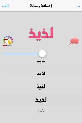ما تأكله؟ screenshot 3