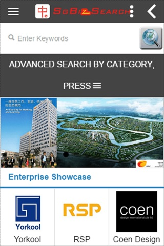 SgBizSearch screenshot 1