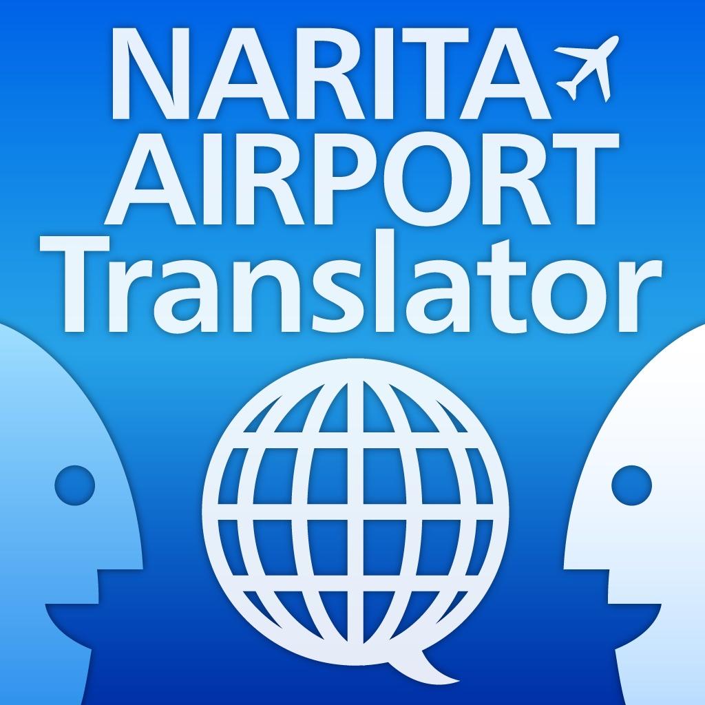NariTra (音声翻訳 for 成田空港)