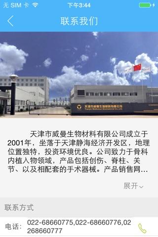 天津威曼 screenshot 3