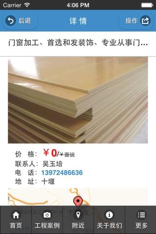 建筑工程 screenshot 4