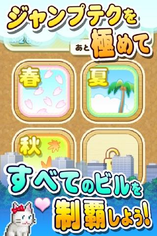 ひっぱり!!ネコ番長 screenshot 3