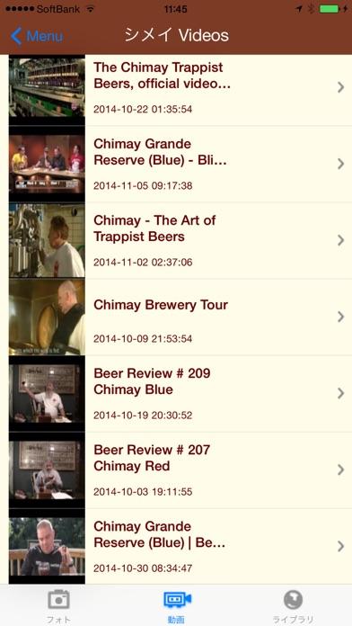 世界のビール screenshot1