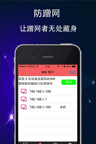 VPN工具箱 screenshot 3