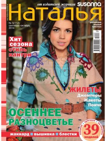 I журналы по модному вязанию