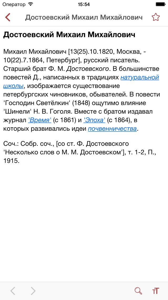 Dict - БСЭ Screenshot 5
