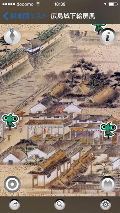 城下町広島ぶらり screenshot1