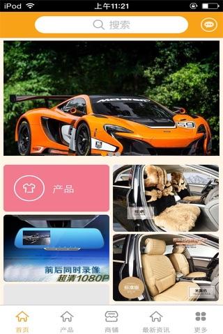 中国汽车养护产品平台 screenshot 1