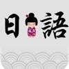 日语学习软件-新标日语初级单词词汇,新编日语教程学日语好帮手!