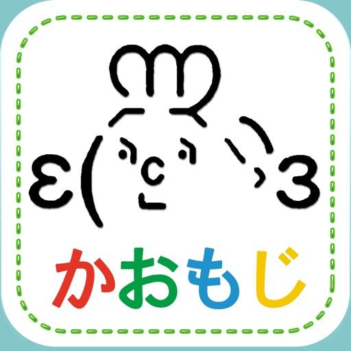 あたらしい顔文字  かわいいかおもじがキーボードから呼べる無料顔文字アプリ