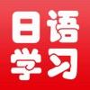 日語視頻教程