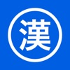 漢字拡大 - その場ですぐに漢字の練習!