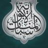 Al-Munasabat Al-Abawiya - المناسبات الأبوية