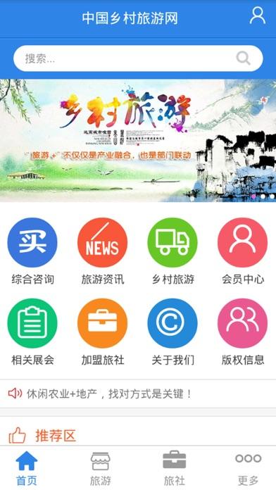 中国乡村旅游网-中国最大的乡村旅游信息平台屏幕截图3