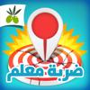 ضربة معلم - لعبة الغاز ذكاء ثقافة و تسلية من زيتونة Wiki