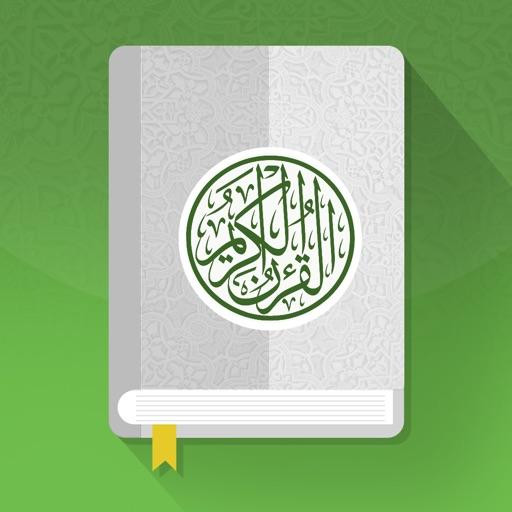 المصحف كامل عبد الرحمن السديس