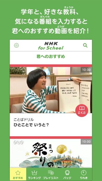 NHK for School Screenshot
