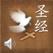 중국어 성경 (중국어 음성 , 영어 동시 지원) 신주성경