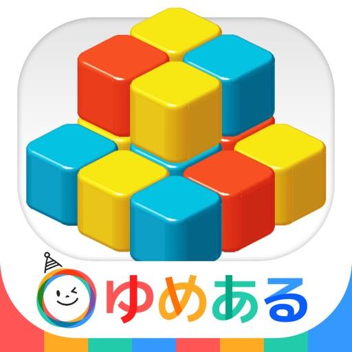 カウントキューブ(知育学習-脳トレーニングゲーム)