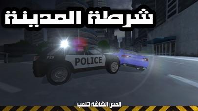 شرطة المدينة - مطاردة وتدخل سريعلقطة شاشة1