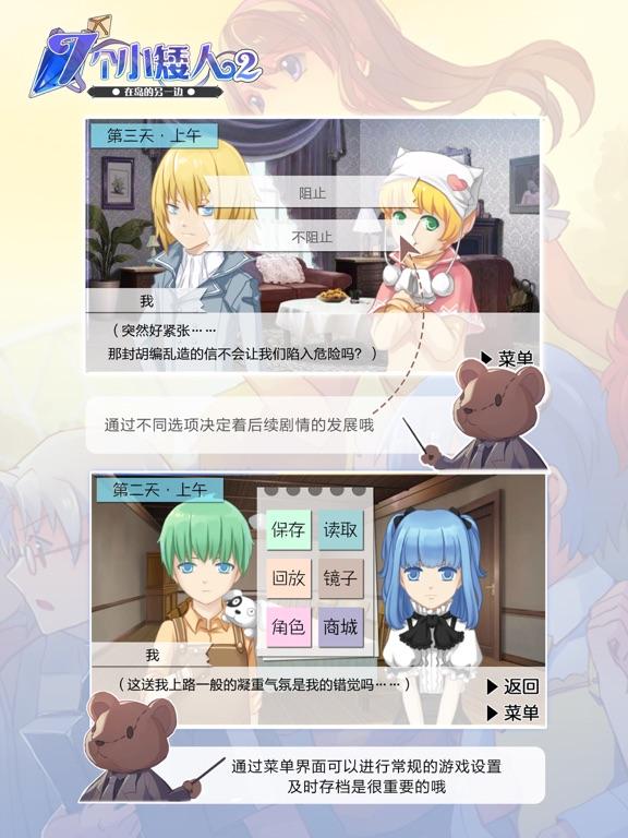 七个小矮人2乙女恋爱-橙光游戏ontheAppS幻想三国攻略图片