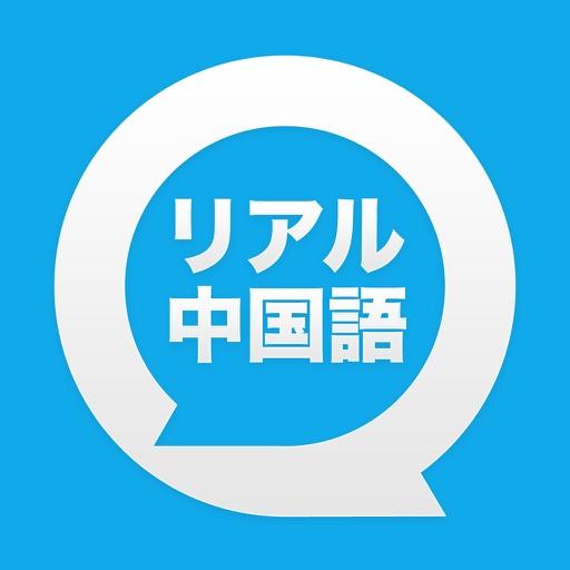 リアル中国語会話 〜きもちが伝わる、すぐに使える〜