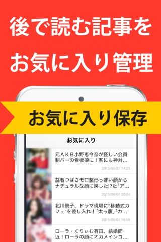芸能まとめ 芸能人ゴシップ速報 screenshot 3