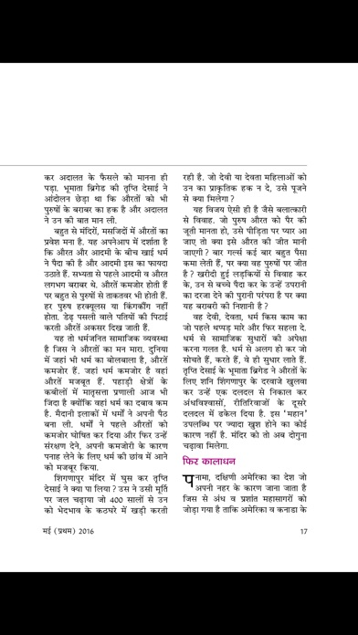 Sarita Magazine review screenshots