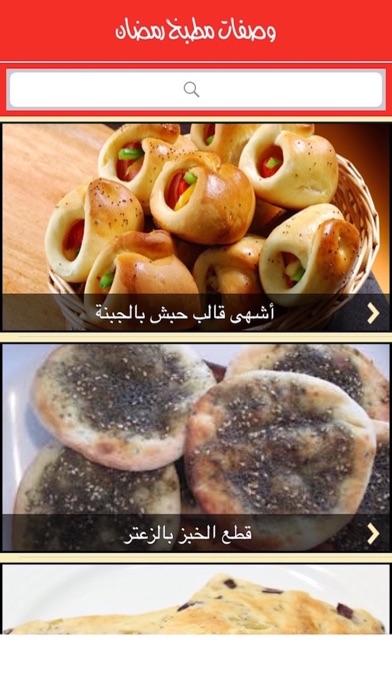 وصفات مطبخ رمضانلقطة شاشة2